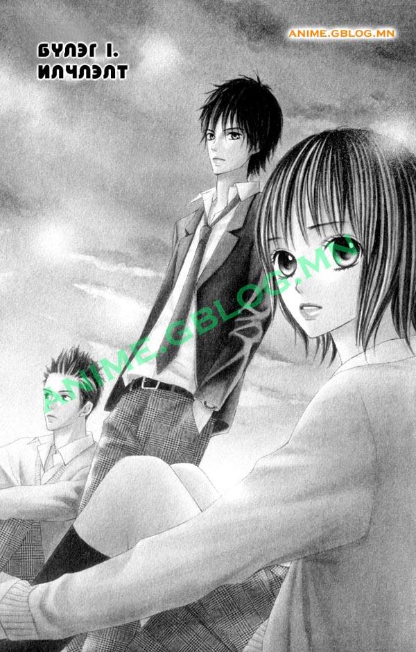 Japan Manga Translation - Kami ga Suki - 1 - Confession - 3